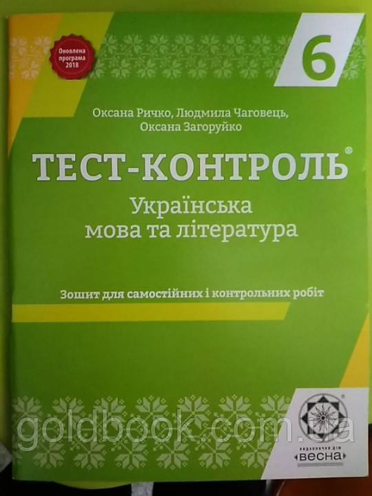 Українська мова та література 6 клас. Тест-контроль