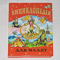 """Книга """"Енциклопедія для малят"""" для дошкольников и младших школьников"""