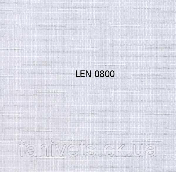 Рулонні штори відкритого типу LEN (м.кв.) 0800
