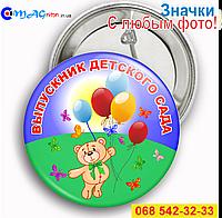 Значок Выпускник Детского сада 07.