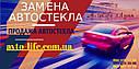 Лобовое стекло Dacia Nova/SuperNova/Solen | Автостекло Dacia Nova| Лобове скло Дачия |Заміна лобового скла, фото 10