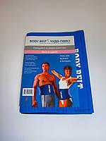 Пояс Body Belt (Боди Белт) для тренировок и похудения