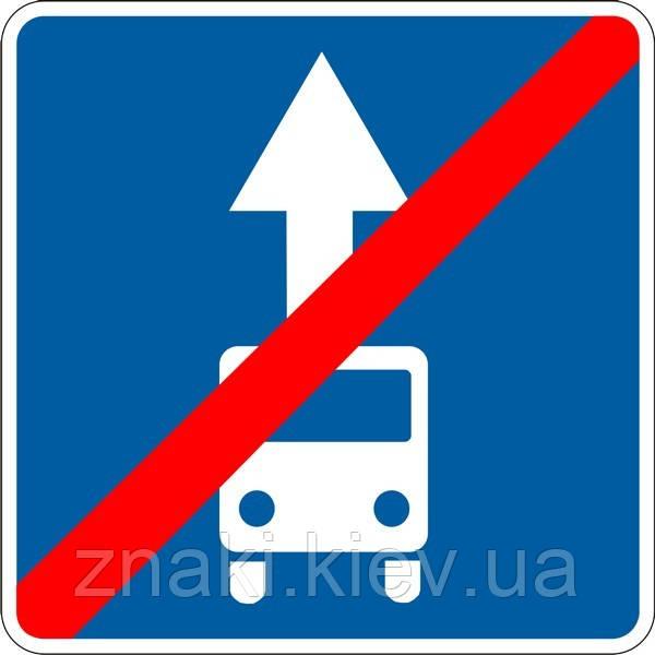 Информационно— указательные знаки — 5.12 Конец полосы для движения маршрутных транспортных средств
