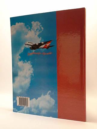 Промінь Дирижаблі літаки гелікоптери (енцикл. техніки), фото 2
