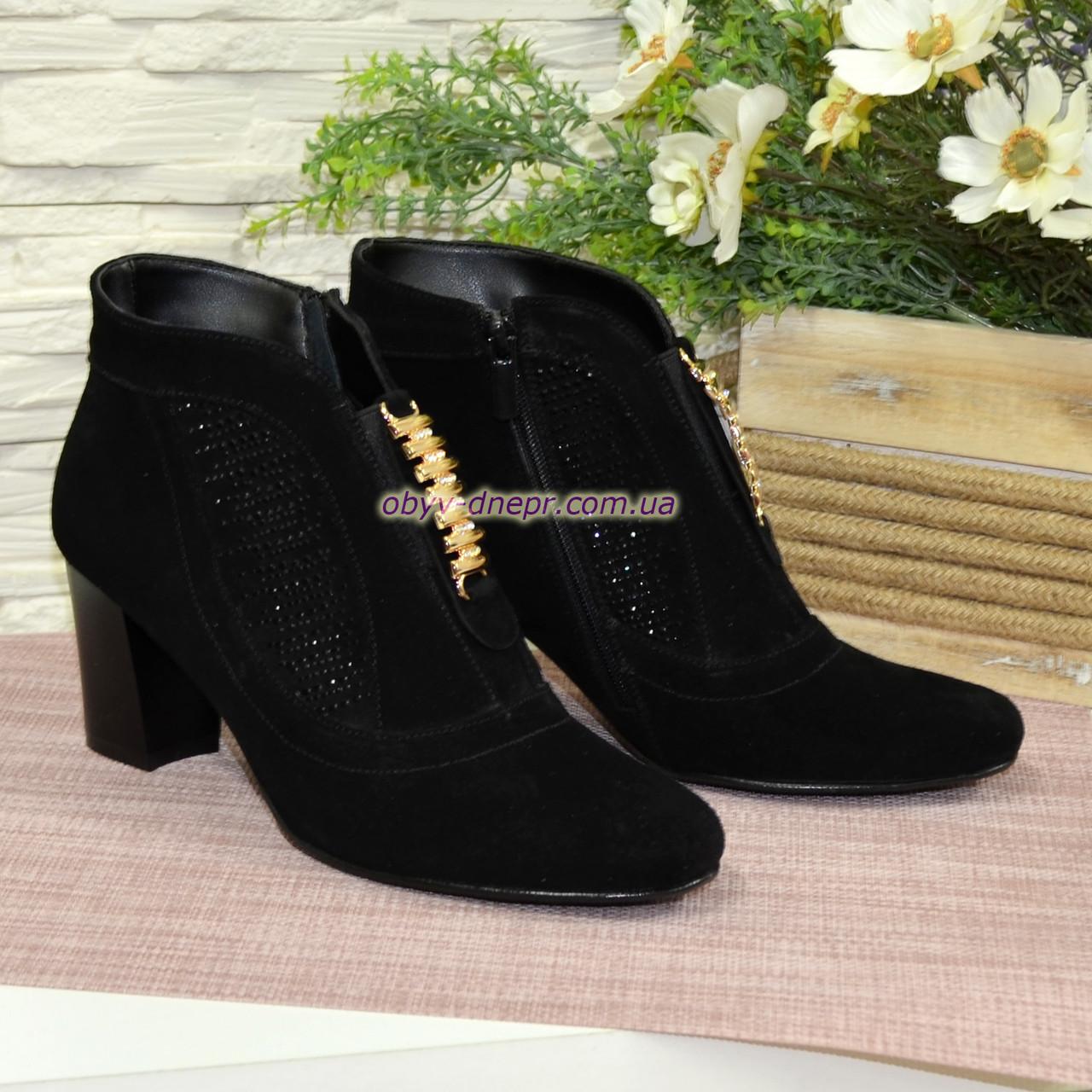 Стильные женские замшевые зимние ботинки, декорированы стразами и фурнитурой.
