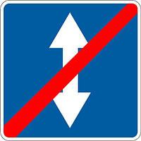 Информационно— указательные знаки — 5.14 Конец дороги с реверсивным движением, дорожные знаки