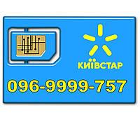 Золотой ( GOLD ) номер Киевстар 096-9999757 Kyivstar