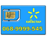 Золотой ( GOLD ) номер Киевстар 068-9999545 Kyivstar