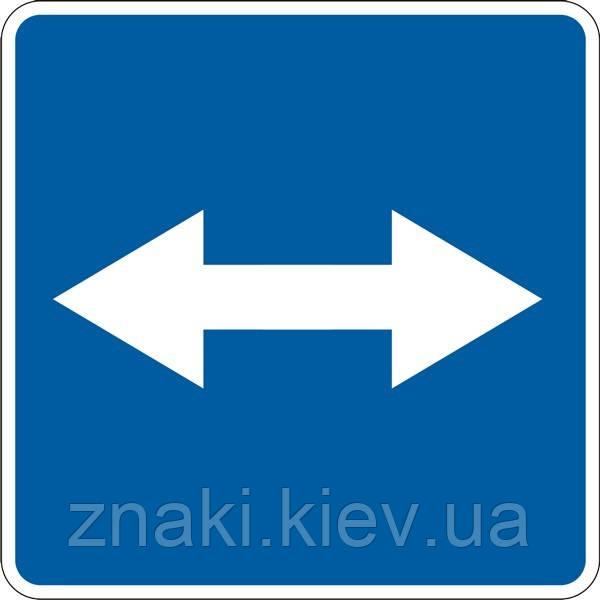 Информационно— указательные знаки — 5.15 Выезд на дорогу с реверсивным движением, дорожные знаки