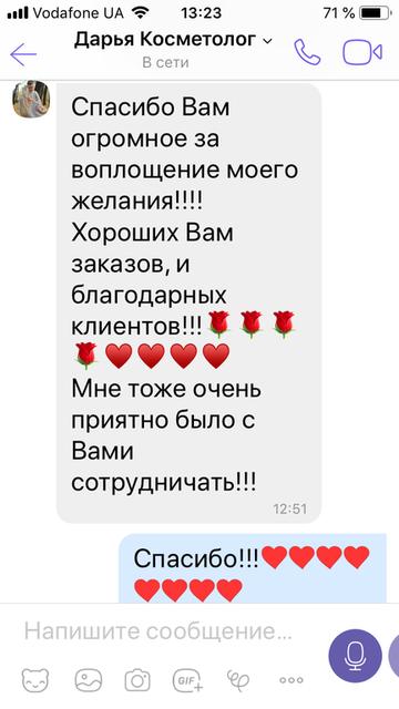 Изготовление ширмы 1,7м*2,0м для  Дарии Баранник из Харькова