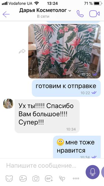 Комментарий от Дарии Баранник из Харькова