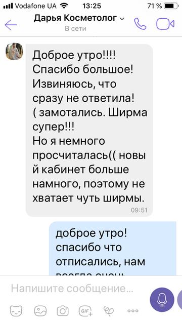 отличный отзыв от Дарии  из Харькова