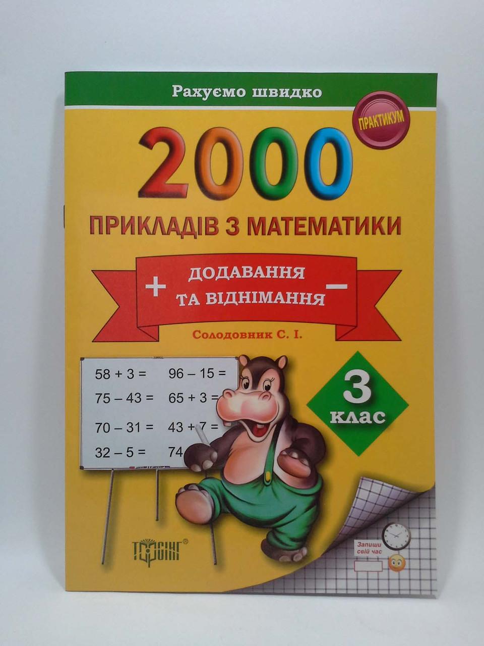 Торсінг Практикум Рахуємо швидко 2000 прикладів з математики 003 кл Додавання та віднімання Солодовн