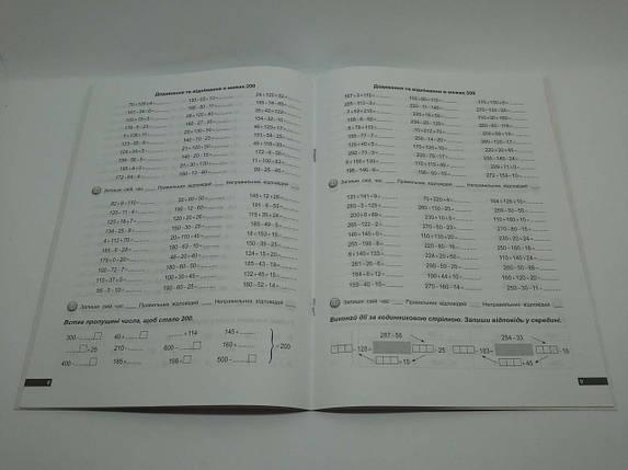 Торсінг Практикум Рахуємо швидко 2000 прикладів з математики 003 кл Додавання та віднімання Солодовн, фото 2