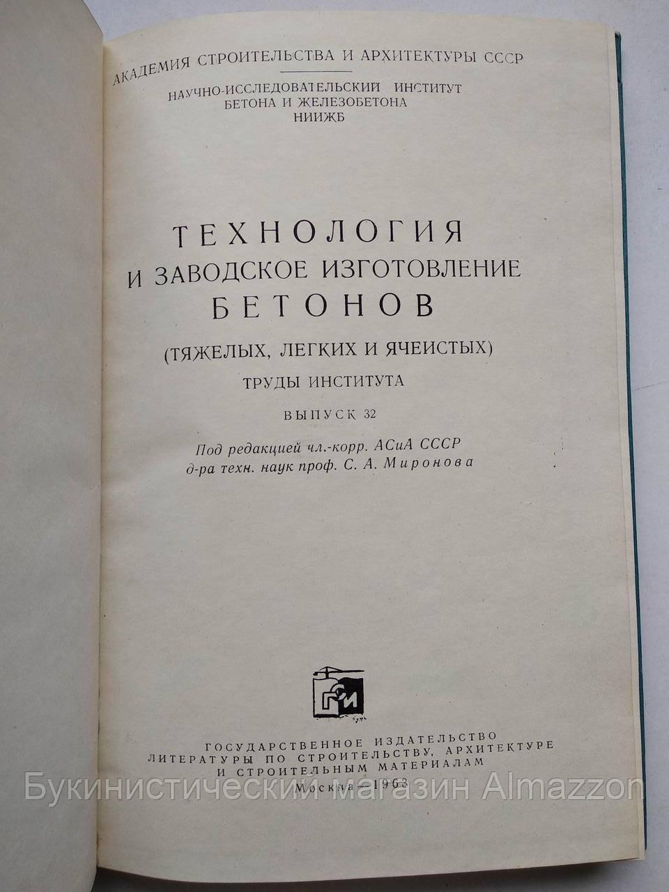 Технология и заводское изготовление бетонов Выпуск 32 С.А.Миронов