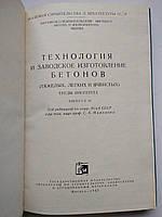 Технология и заводское изготовление бетонов Выпуск 32 С.А.Миронов, фото 1