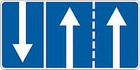 Информационно— указательные знаки — 5.17.1 Направление движения по полосам, дорожные знаки