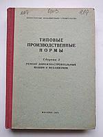 Типовые производственные нормы. Сборник 2. Ремонт дорожно-строительных машин и механизмов