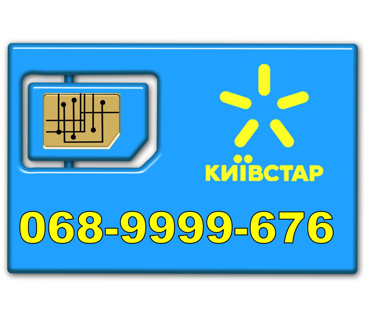Золотой ( GOLD ) номер Киевстар 068-9999676 Kyivstar
