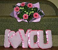 Мягкие тканевые декоративные подушки буквы, I love you, сердечный подарок