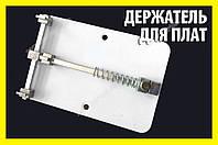 Держатель стенд тиски для пайки и ремонта зажим плат паяльник, фото 1