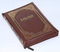 Біблія формат 075 z коричнева з візерунком українською