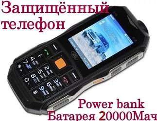 Противоударный Телефон Land Rover S16 и S23 с PowerBank 2SIM 20000мАч!