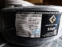 Кабель силовой ввг нг п 2х2.5. Запорожский завод цветных металлов. ЗЗЦМ. Запорожье