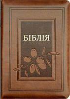 Біблія формат 075 zti коричнева (оливкова гілка) українською, фото 1