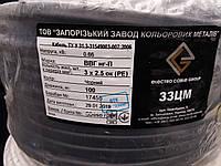 Кабель силовой ввг нг п 3х2.5. Запорожский завод цветных металлов. ЗЗЦМ. Запорожье.