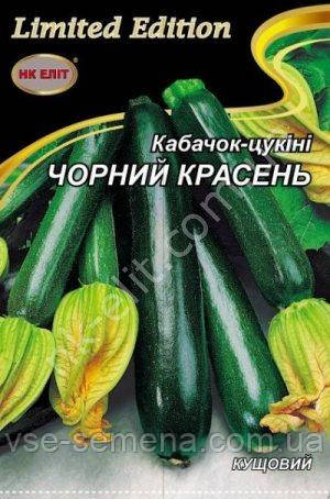 Кабачок Черный красавец 20 г (НК Элит)