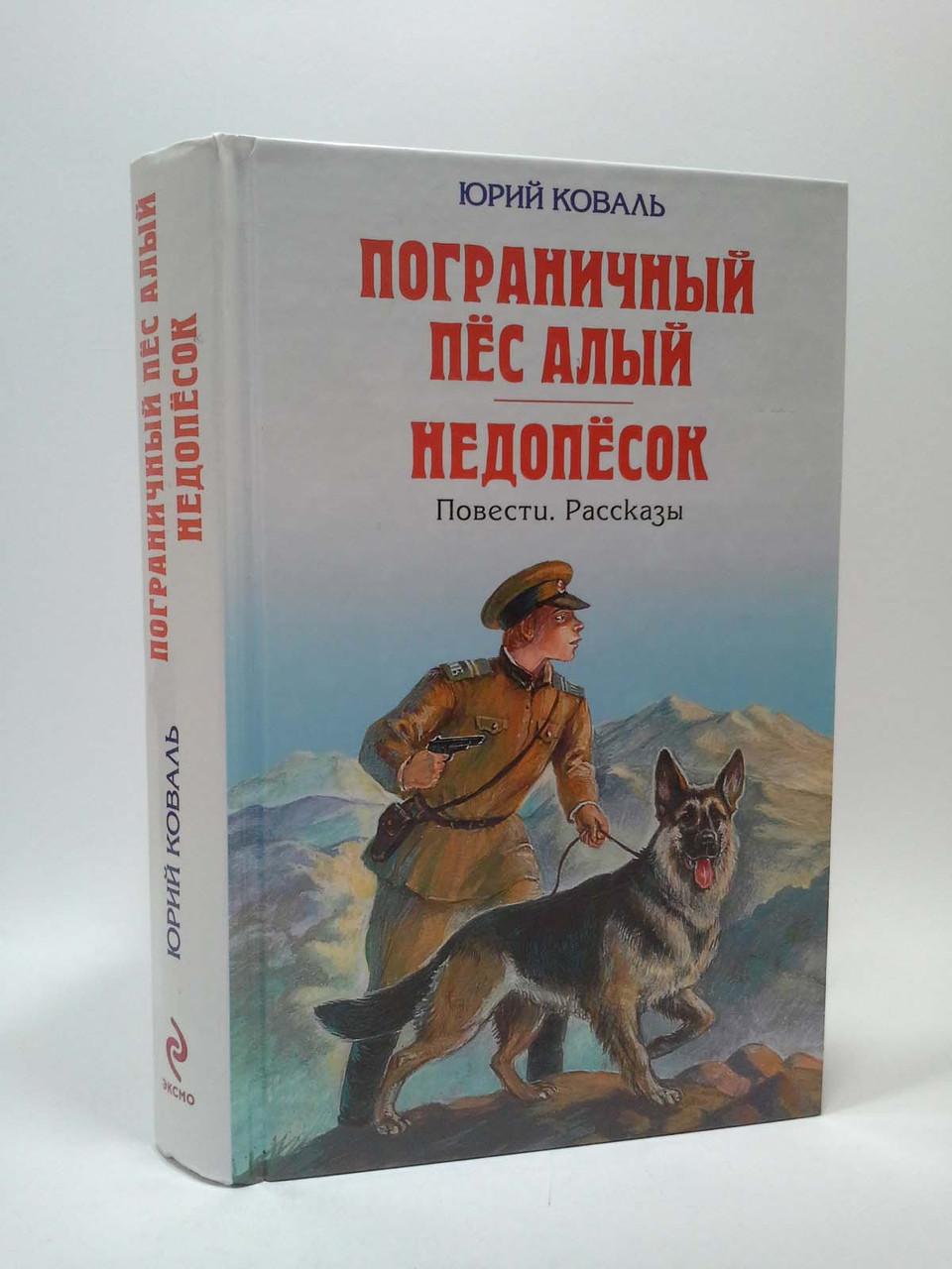 Ексмо ДБ Коваль Прикордонний пес Алий Недопесок