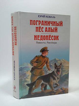 Ексмо ДБ Коваль Прикордонний пес Алий Недопесок, фото 2