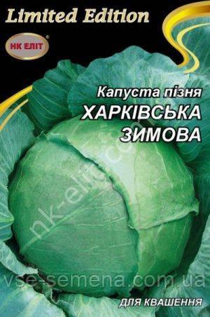 Капуста б/к Харьковская зимняя 5 г (НК Элит)