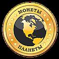 """Агентство """"Монеты планеты"""""""