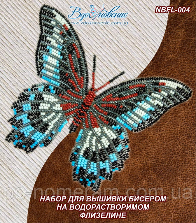 Бабочка из бисера вышивка на флизелиновой основе Парусник Полимнестор (NBFL-004)