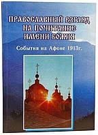 Православный взгляд на почитание имени Божия