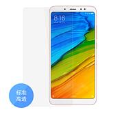 Защитное стекло оригинал Xiaomi Redmi 5 Plus прозрачное  + пленка