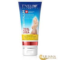 Крем для ног Eveline REVITALUM  100мл