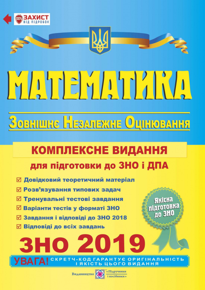 Капіносов А. - Математика. Комплексна підготовка до ЗНО і ДПА 2019