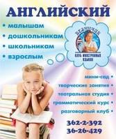 Английский язык на Теремках-2 (Лико-Град, Голосеевский р-н)