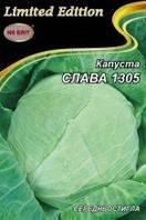 Капуста Слава 1305 5г