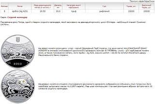 Рік Тигра Год Тигра Срібна монета 5 гривень срібло 15,55 грам, фото 3