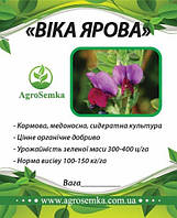 Семена Трава Вика, 1 кг