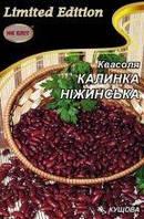 Фасоль Калинка Нежинская 20г