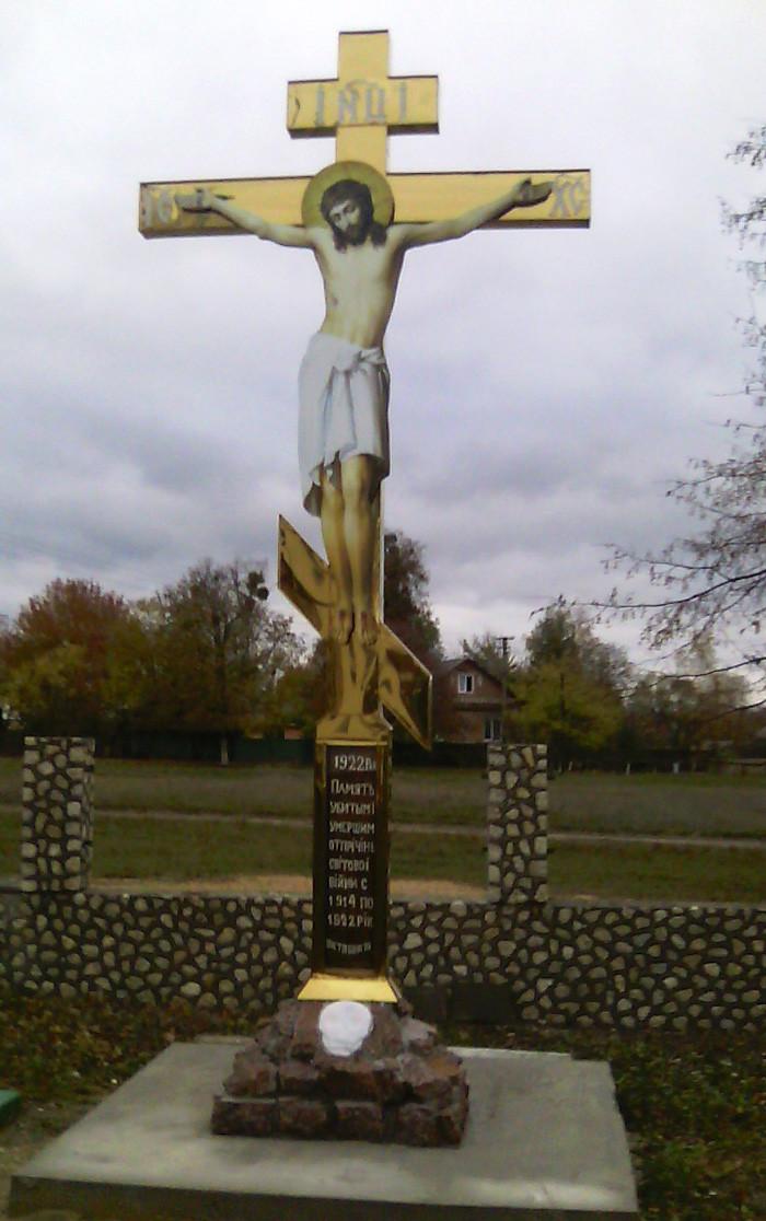 Поклонный крест-распятие на перекресток дороги 2.5m
