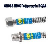 Сильфонная подводка ВОДА Gross INOX 1/2 ВВ (60 см)