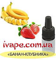 "Ароматизатор миксовый ""Банан-Полуниця"" 10 мл"