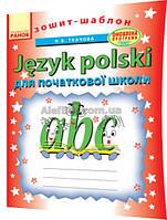 Польська мова (Polski) / Зошит-шаблон для початкової школи / Ткачова / Ранок