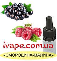 """Ароматизатор миксовый """"Смородина-Малина"""" 10 мл"""